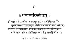 dhanvantri-stotram