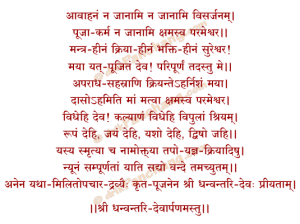 kshama_prarthana_mantra