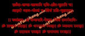 naivedya_samarpan_mantra