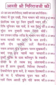 ShriGirirajAarti